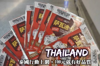 2021 泰國上網-泰國上網SIM卡比較、優惠購買方式,搞懂泰國上網怎麼選最划算!