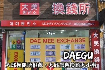 韓國大邱換錢-中央路、東城路換錢所推薦,匯率比較、地圖、大邱換錢注意事項!
