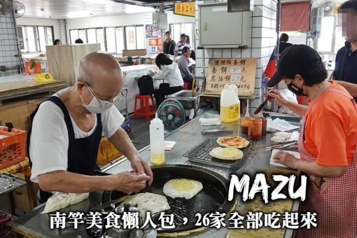 南竿美食懶人包-馬祖傳統料理、繼光餅、文青咖啡廳,南竿26家必吃美食小吃全整理!