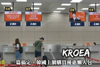 2021 韓國上網-韓國上網SIM卡推薦、優惠購買方式,搞懂韓國上網怎麼選、怎麼買!