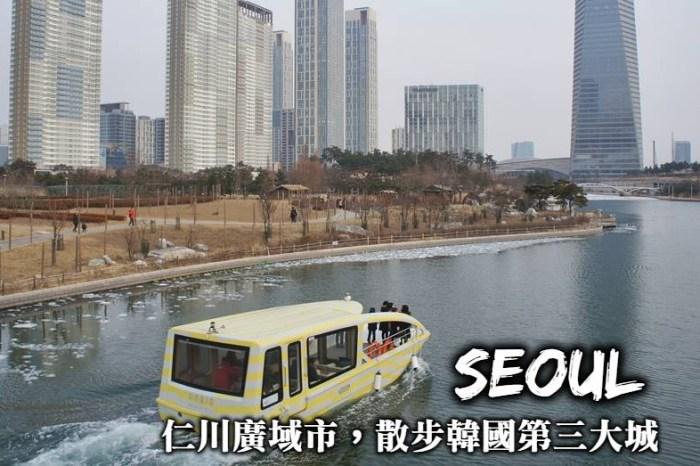 仁川廣域市行程規劃、交通景點推薦,在悠閒散步中一訪規劃完善的松島國際都市!