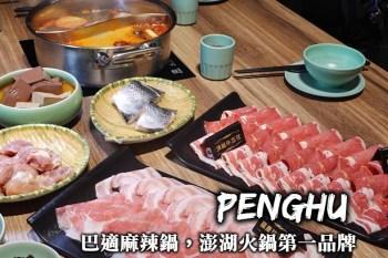 澎湖巴適麻辣鍋,澎湖吃到飽火鍋首選,370元起肉品、蔬菜全部無限量吃到飽!