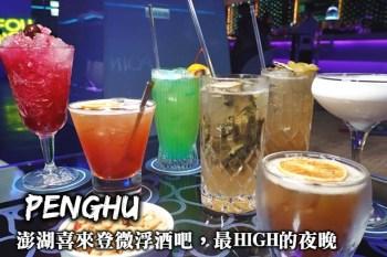 澎湖酒吧-喜來登swave bar微浮酒吧,經典調酒配樂團伴奏,最時尚的澎湖酒吧!