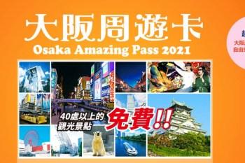 大阪周遊卡、大阪樂遊券,暢遊大阪40個景點,來日本關西旅遊絕對要買一張!