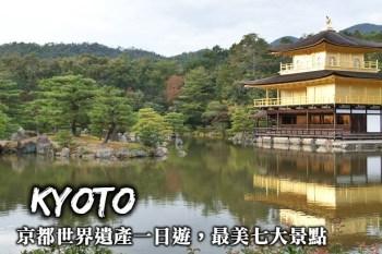 京都世界遺產一日遊,買張京都巴士一日券,探索京都必遊的7大世界遺產美好風光!