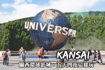 關西環球影城自由行-京都+大阪+神戶+環球影城,5天4夜關西行程規劃這樣玩!