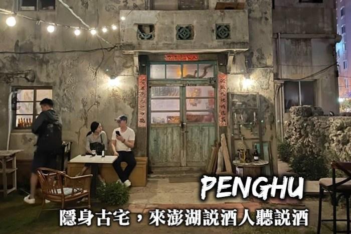 澎湖酒吧-Beacon說酒人,古宅風韻、創意調酒,馬公市區喝杯小酒最佳地點!