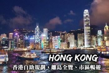 香港自由行-行程安排、景點推薦、交通規劃、行前注意事項,香港旅遊從這篇開始!