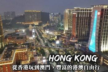 港澳自由行-從香港玩到澳門,交通景點規劃、美食活動推薦,港澳自由行這樣玩!