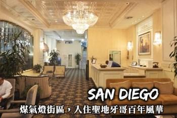 聖地牙哥住宿-入住煤氣燈街區,滿滿歷史韻味,走過百年風華的華美達飯店!