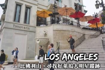 洛杉磯-比佛利山追尋好萊塢大明星足跡,逛逛最奢華的比佛利山(Beverly Hills)!