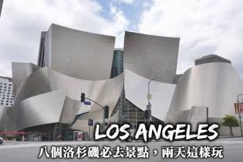 洛杉磯-8個洛杉磯必去景點推薦,行程安排、交通方式、兩天一夜逛遍洛杉磯市區!
