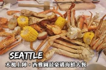 西雅圖美食-The Crab Pot海鮮大餐,木槌鋼盆全上陣、西雅圖最豪邁的海鮮美食大餐!