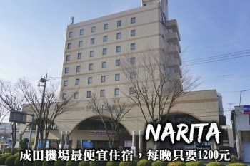 成田機場住宿-機場過夜、免費接駁,成田機場住宿過夜最便宜選擇:U-City hotel!