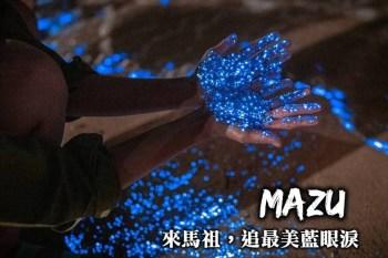 馬祖藍眼淚-藍眼淚拍照技巧、相機參數設定、馬祖藍眼淚熱點、手機拍攝方式,新手也能拍出藍眼淚!