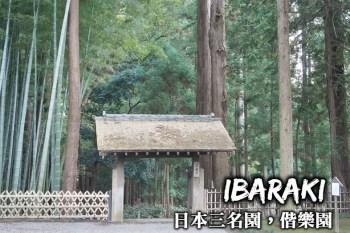 茨城-日本三名園偕樂園,交通方式、門票景點,廣植3000株梅花的茨城賞梅勝地!
