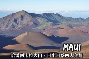 茂宜島-哈雷阿卡拉火山Haleakala看日出、日落,預約方式與不可錯過的四大景色!