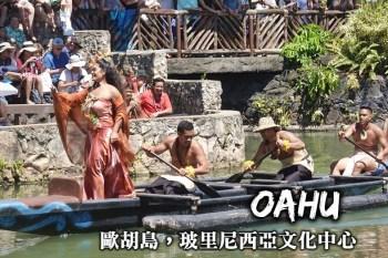 歐胡島-玻里尼西亞文化中心,各種表演時間、交通接駁,利用歐胡卡就能免費入場!