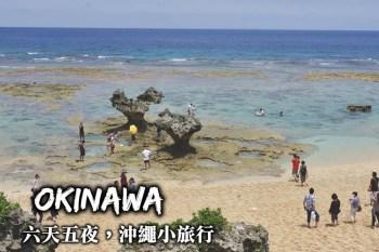 沖繩自由行-行程規劃、景點推薦、住宿選擇、跳島渡假,沖繩旅遊一篇就上手!