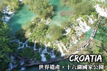 十六湖國家公園,交通住宿門票規劃、最適合造訪季節,一訪克羅埃西亞最美世界遺產!