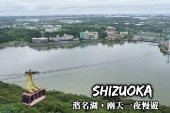 靜岡-浜名湖景點推薦、交通規劃、住宿美食,兩天暢遊風景迷人的靜岡浜名湖!