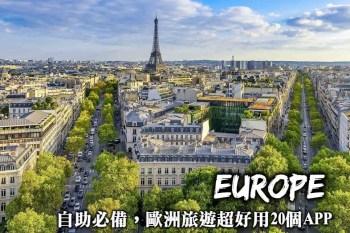 歐洲旅遊APP-搭火車巴士、找景點、規劃交通、租車自駕,歐洲自助旅遊必備APP全整理!