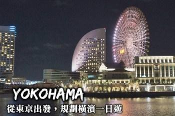 橫濱一日遊-從東京出發前往橫濱,規劃三溪園、赤瓦倉庫行程滿滿橫濱一日遊!