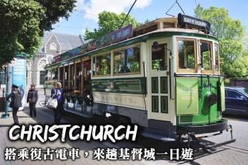 基督城電車-基督城大教堂、雅芳河、哈格利公園,用復古電車規劃基督城一日遊!