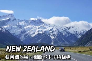 2021 紐西蘭上網推薦-紐西蘭上網sim卡,購買方式、選擇建議、測試使用心得!
