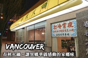 溫哥華美食-春秋火鍋,最道地粵式風味、溫哥華華人餐廳首選就是春秋火鍋!