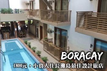 長灘島住宿-短笛飯店(The Piccolo Hotel),1800元入住評價超棒的長灘島設計旅店!