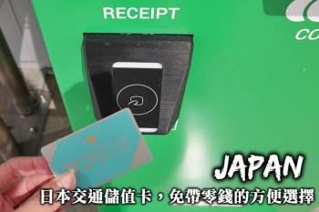 Suica、ICOCA日本交通儲值卡,購買優惠、零錢儲值、綁定手機、小額消費全整理!
