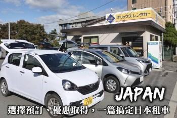日本租車-各家租車公司優缺點比較、優惠取得方式與日本租車預訂選擇大小事!