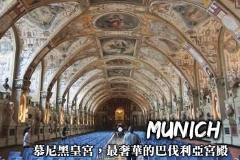 慕尼黑景點-慕尼黑皇宮,金碧輝煌的巴伐利亞宮殿,一訪德國最具代表性皇宮!