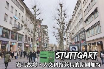 德國-斯圖加特(Stuttgart)景點交通推薦,在國王街血拼,悠閒在斯圖加特住一晚!