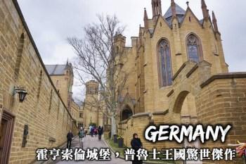 德國-霍亨索倫城堡(Burg Hohenzollern),德國兩大城堡之一、普魯士王國驚世傑作!