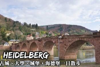 德國海德堡-老城區散步、搭纜車前往城堡、血拼QQ熊,行程滿滿的海德堡一日遊!