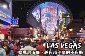 拉斯維加斯舊市區-美食景點夜店、住宿選擇推薦,前往賭城舊市區散步住一晚!