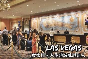 拉斯維加斯威尼斯人-賭城頂級奢華住宿、完整複製義大利氣氛的賭城威尼斯人酒店!
