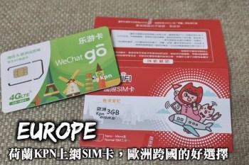 KPN 33國歐洲跨國上網sim卡,德國、瑞士、奧地利實際使用評價、測試測速心得!