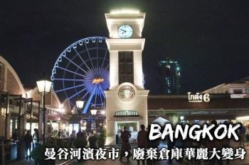曼谷河濱夜市-Asiatique the Riverfront看表演、瘋購物,廢棄碼頭華麗大變身!