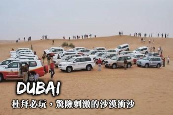杜拜必玩-沙漠衝沙,行程選擇、預定方式,來到杜拜絕不容錯過的刺激衝沙體驗!