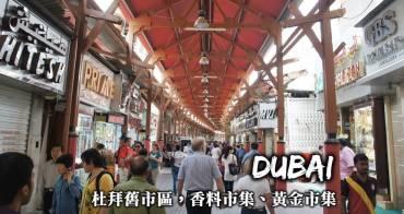 杜拜舊市區-逛黃金市集、香料市集、嚐杜拜特色料理,前往別具傳統風味的杜拜舊市區散步!