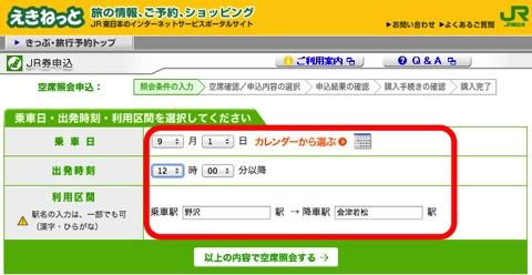 えきねっと JR東日本 JR券申込 > 空席照会申込 > 乗車日 出発時刻 利用区間選択