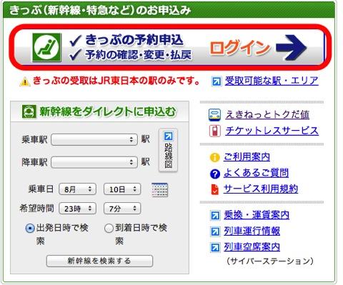 えきねっと JR東日本 |全国の新幹線などのきっぷ予約 旅行予約