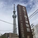 たばこと塩の博物館「根付と提げ物」 @東京スカイツリー近辺
