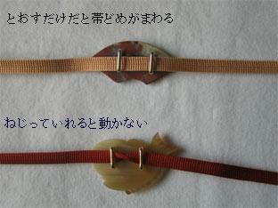 帯留めが回らないようにぶる帯締めの通し方