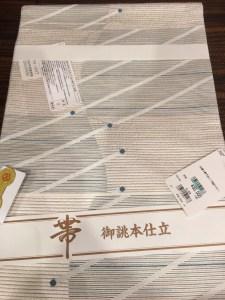 西陣名古屋帯3万円ブルー
