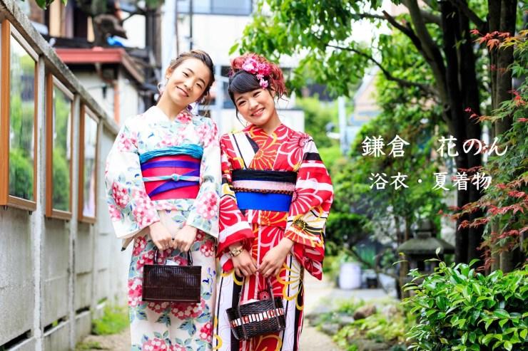鎌倉着物レンタル花のん 浴衣・夏着物