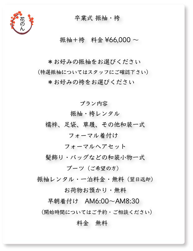 振袖・袴プラン¥66,00